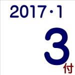 2017.01.03付け「編集手帳」要約