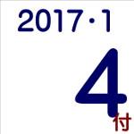 2017.01.04付け「編集手帳」要約