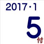 2017.01.05付け「編集手帳」要約