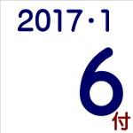 2017.01.06付け「編集手帳」要約