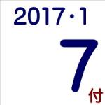 2017.01.07付け「編集手帳」要約