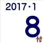 2017.01.08付け「編集手帳」要約
