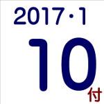2017.01.10付け「編集手帳」要約