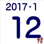 2017.01.12付け「編集手帳」要約