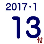 2017.01.13付け「編集手帳」要約