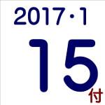 2017.01.15付け「編集手帳」要約