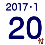 2017.01.20付け「編集手帳」要約