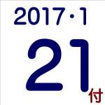 2017.01.21付け「編集手帳」要約
