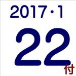 2017.01.22付け「編集手帳」要約