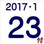 2017.01.23付け「編集手帳」要約