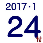 2017.01.24付け「編集手帳」要約
