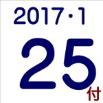 2017.01.25付け「編集手帳」要約