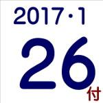 2017.01.26付け「編集手帳」要約