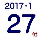 2017.01.27付け「編集手帳」要約
