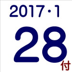 2017.01.28付け「編集手帳」要約