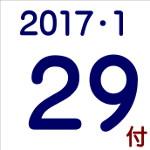 2017.01.29付け「編集手帳』要約