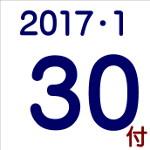 2017.01.301付け「編集手帳」要約