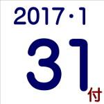 2017.01.31付け「編集手帳」要約