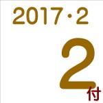 2017.02.02付け「編集手帳」要約