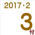 2017.02.03付け「編集手帳」要約