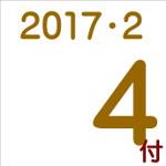 2017.02.04付け「編集手帳」要約