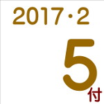 2017.02.05付け「編集手帳」要約