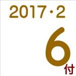 2017.02.06付け「編集手帳」要約
