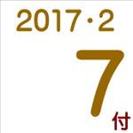 2017.02.07付け「編集手帳」要約