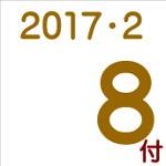 2017.02.08付け「編集手帳」要約
