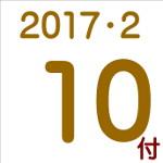 2017.02.10付け「編集手帳」要約