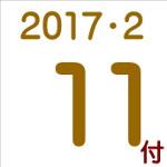 2017.02.11付け「編集手帳」要約