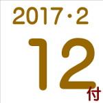 2017.02.12付け「編集手帳」要約