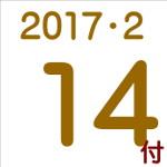 2017.02.14付け「編集手帳」要約