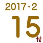 2017.02.15付け「編集手帳」要約