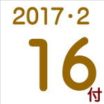 2017.02.16付け「編集手帳」要約