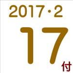 2017.02.17付け「編集手帳」要約