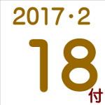 2017.02.18付け「編集手帳」要約