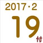 2017.02.19付け「編集手帳』要約