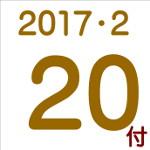 2017.02.20付け「編集手帳」要約