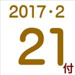 2017.02.21付け「編集手帳」要約