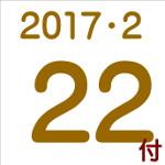 2017.02.22付け「編集手帳」要約