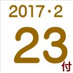 2017.02.23付け「編集手帳」要約