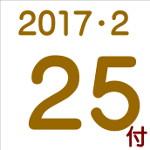 2017.02.25付け「編集手帳」要約