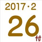 2017.02.26付け「編集手帳」要約