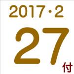 2017.02.27付け「編集手帳」要約