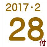 2017.02.28付け「編集手帳」要約