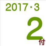 2017.03.02付け「編集手帳」要約