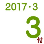 2017.03.03付け「編集手帳」要約