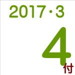 2017.03.04付け「編集手帳」要約