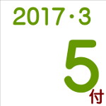 2017.03.05付け「編集手帳」要約